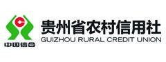 贵州省农村信用社