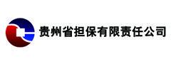 贵州省担保有限责任公