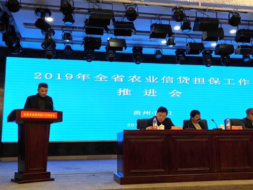 2019年全省农业信贷担保工作推进会在铜仁召开