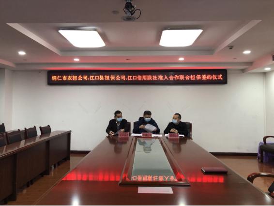 我公司与江口农信社、江口梵净山担保公司签订业务合作协议