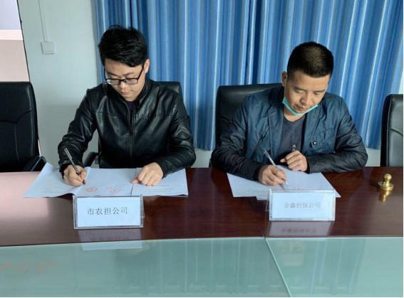 我公司与玉屏金鑫担保公司、石阡泉都担保公司签订联合担保合作协议