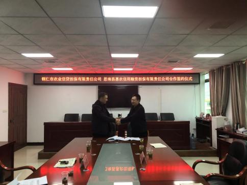 我公司与思南县惠农信用融资担保有限责任公司 签订联合担保合作协议