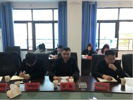 我公司与松桃县扶投集团举行战略合作座谈会