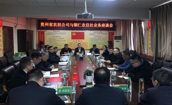省农担公司董事长罗道斌来铜召开省农担和铜仁市农信社系统业